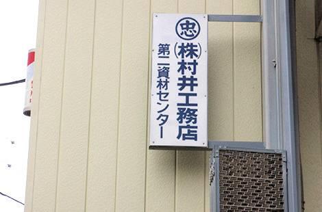 村井工務店 施設紹介 環境サポート 町田資材センターの写真2