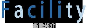 村井工務店 施設紹介 タイトル1 環境サポート