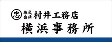株式会社 村井工務店 横浜事務所