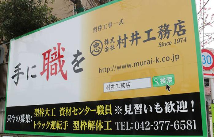 村井工務店 メディア情報の画像3