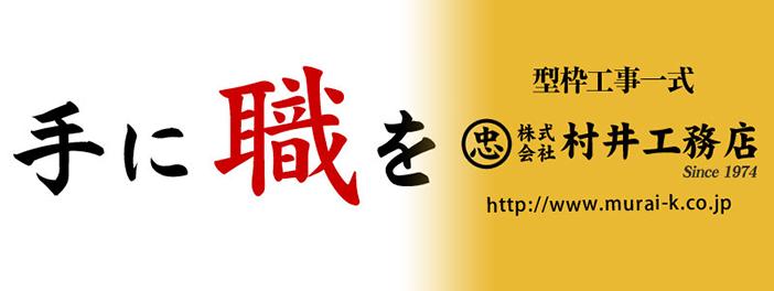 村井工務店 メディア情報の画像4