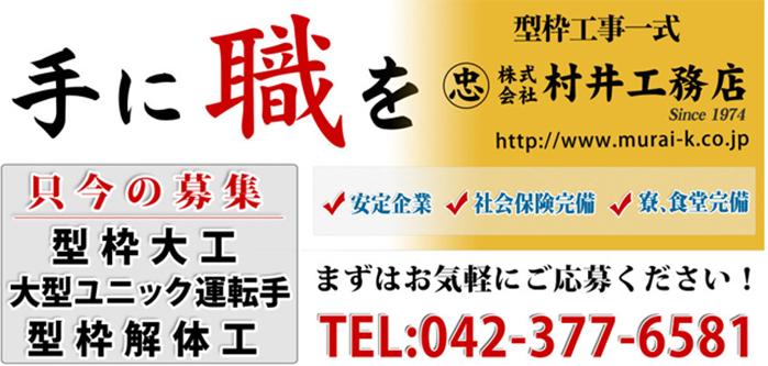 村井工務店 メディア情報の画像5