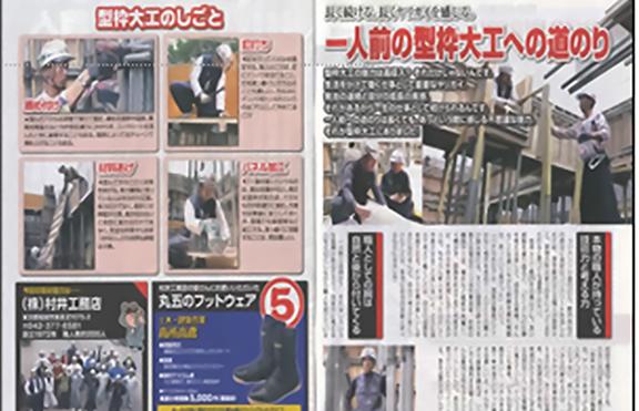 村井工務店 メディア情報の画像6