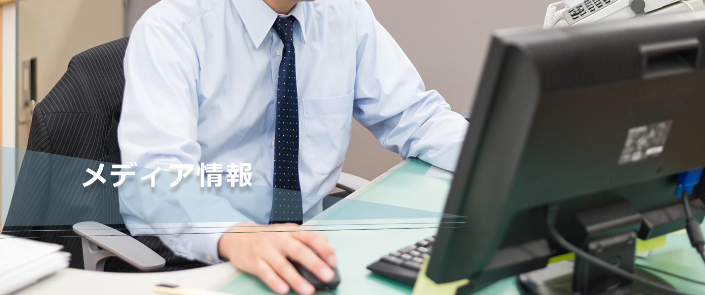 村井工務店 メディア情報の画像1