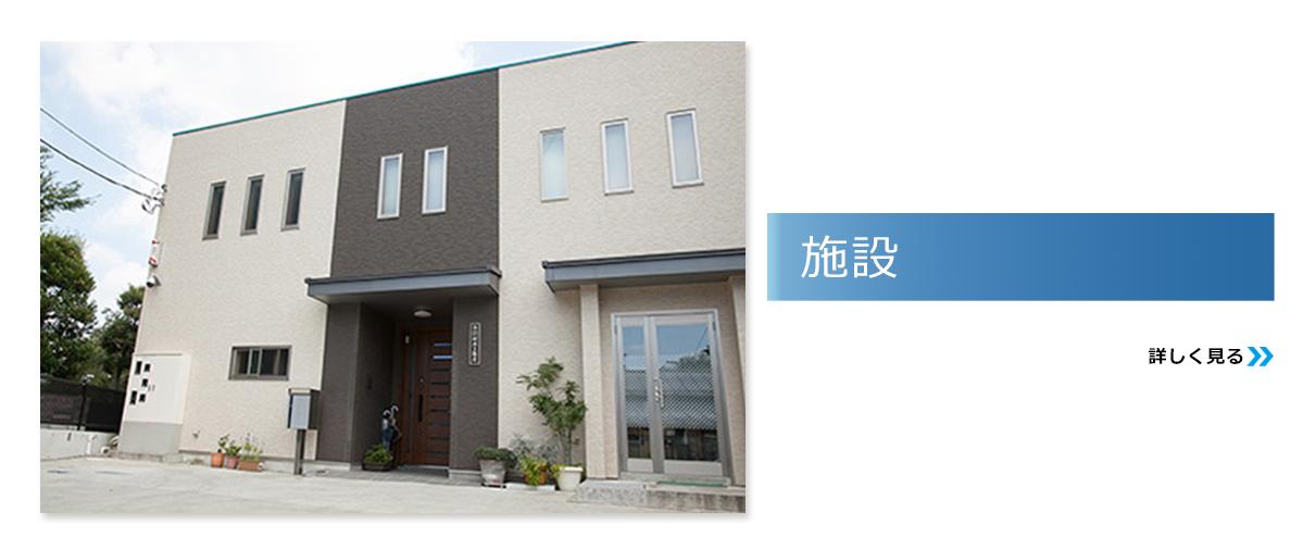 村井工務店 施設