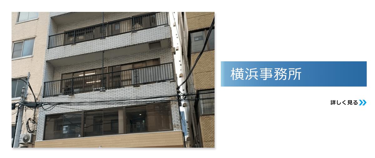 村井工務店 横浜事務所