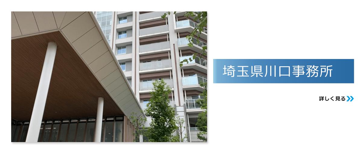 村井工務店 埼玉県川口事務所
