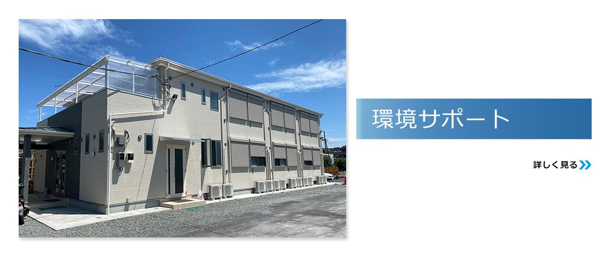 村井工務店 環境サポート
