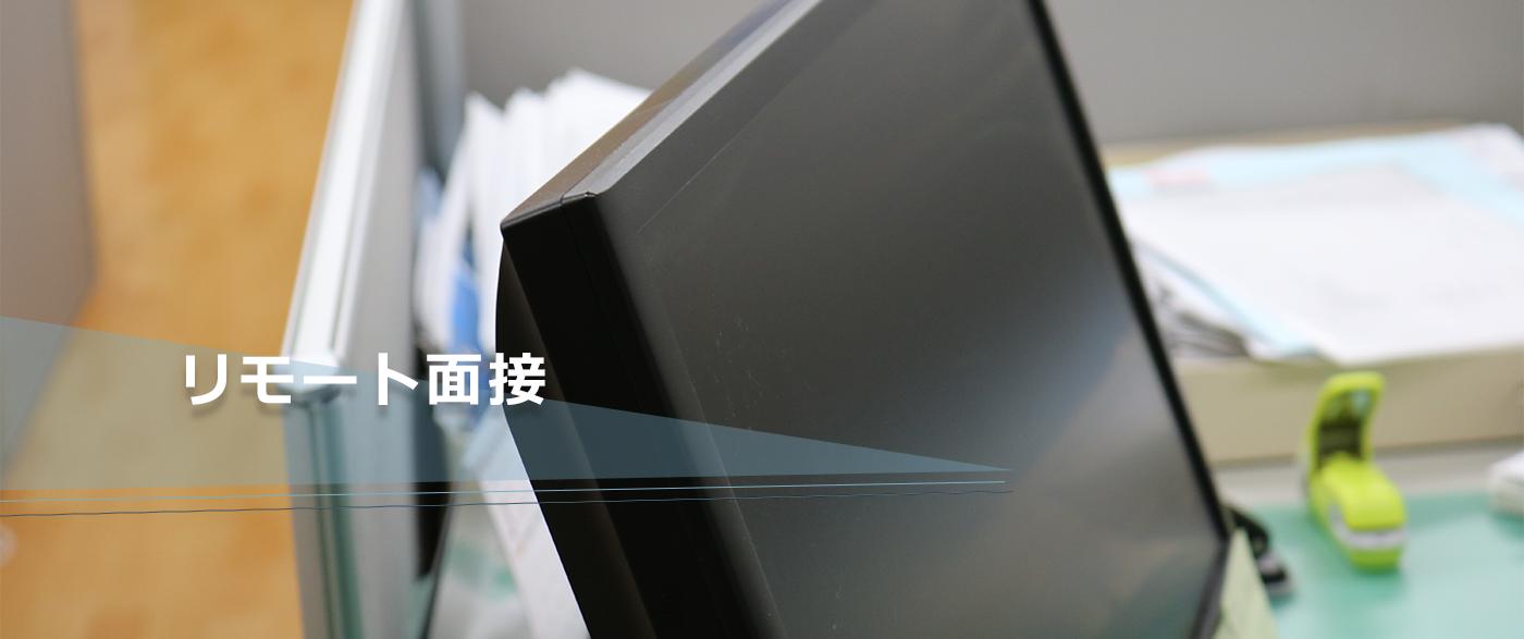 村井工務店 リモート面接の画像