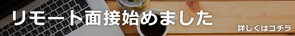 村井工務店 バナー1 リモート面接始めました