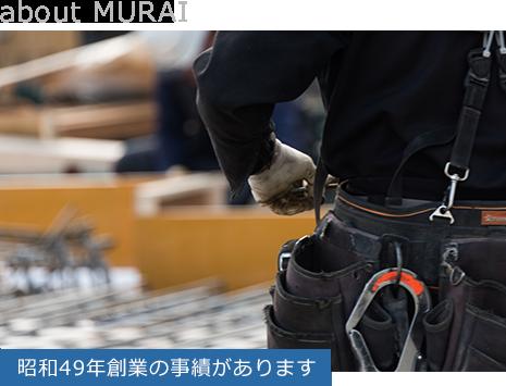 村井工務店 画像1 昭和49年創業の実績があります