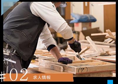 村井工務店 画像2 求人情報