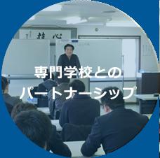 村井工務店 専門学校とのパートナーシップ