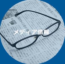 村井工務店 メディア情報