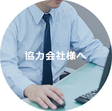 村井工務店 協力会社
